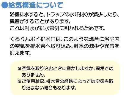 くるりんポイ 説明2
