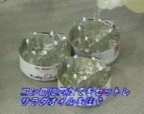 あき缶コンロ3