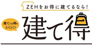ゼロエネ住宅で太陽光発電がゼロ円?