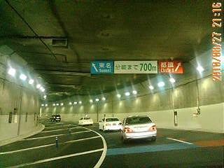 新しく開通した例のトンネル