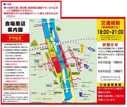 2010年酒匂川花火大会