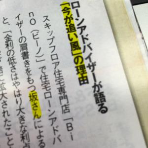 BinoWAVEがmono掲載 (2)