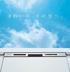 食器洗い機06