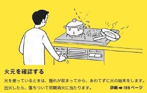 防災 小田原