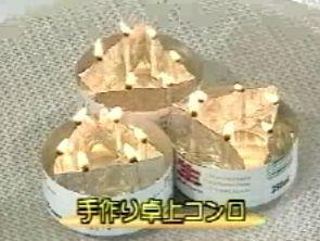 あき缶コンロ