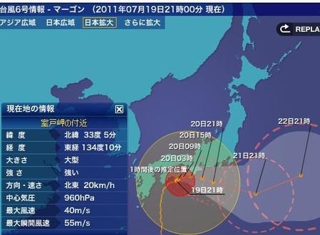 台風6号おかしい進路