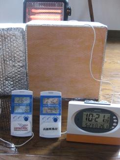 遮熱材 高級断熱材 実験