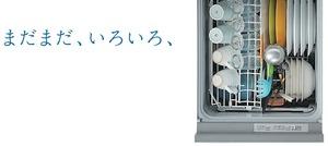 食器洗い機01