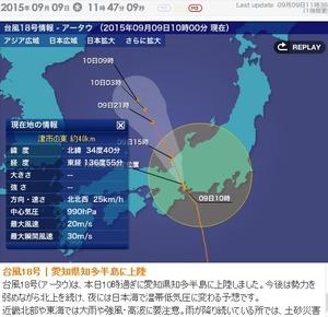 2015.09.09台風