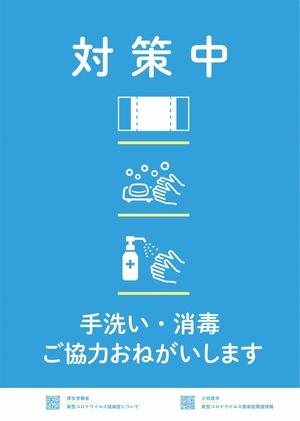 コロナ対策のポスター