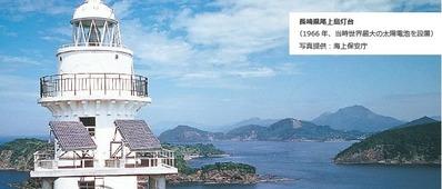 長崎の灯台