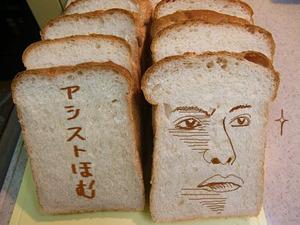 食パンまん