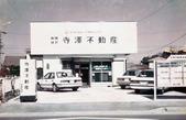 寺澤不動産 創業後の社屋