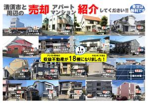 収益不動産18棟(ハイツカーム差替え)