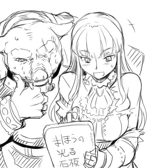 オークと女騎士