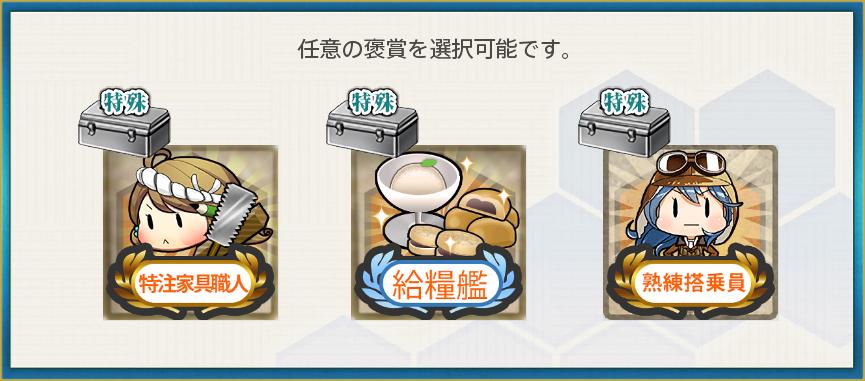 選択報酬2(改装航空巡洋艦「最上」、抜錨せよ!