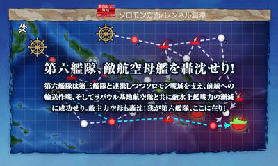 第六艦隊、敵航空母艦を撃沈せり!