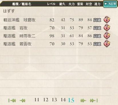 SnapCrab_NoName_2015-3-31_15-0-11_No-00