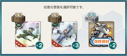 選択報酬1(「鎮守府秋刀魚祭り」発動準備!