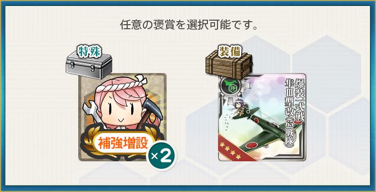 選択報酬(精鋭「第七駆逐隊」、出撃せよ!