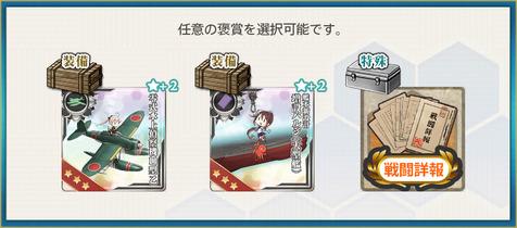 選択報酬2(「比叡改二丙」見参!第三戦隊、南方突入!