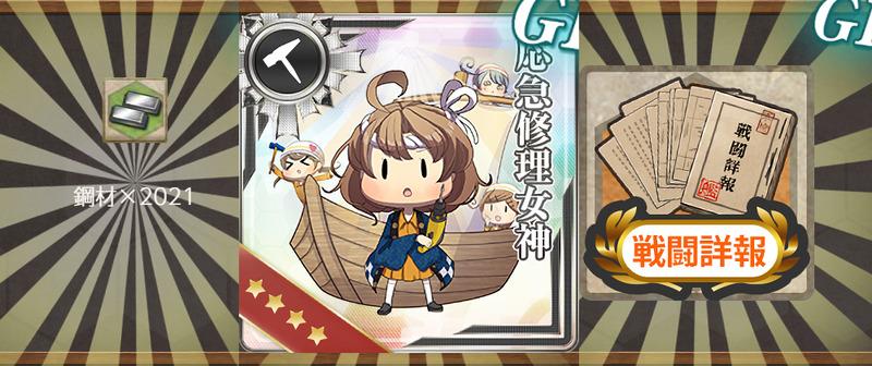 報酬(迎春!令和三年「海上護衛隊」抜錨始め!