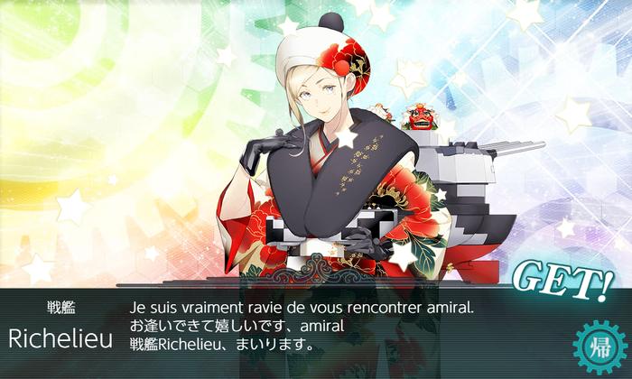 晴着「Richelieu」ドロップ