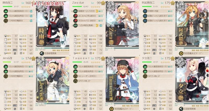 1月の[#2-5]編成(「水上反撃部隊」突入せよ!