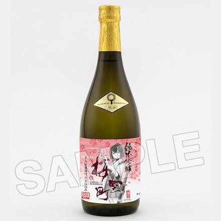 櫻室町 純米吟醸ピンク 日本酒 720ml