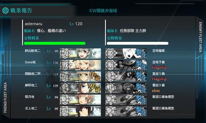 6-5(改装攻撃型軽空母、前線展開せよ!