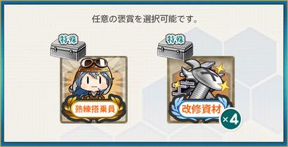 選択報酬2(航空戦力の再編増強準備