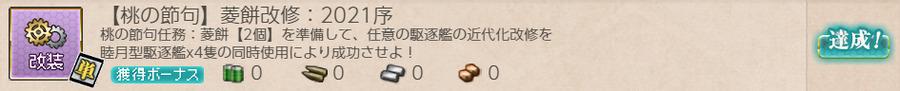【桃の節句】菱餅改修:2021序