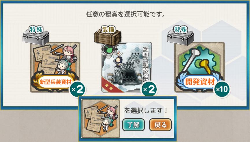 選択2(工廠による装備兵装の強化準備
