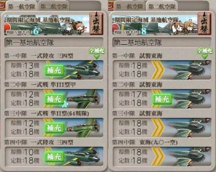 [#E5-2]削り段階基地航空隊