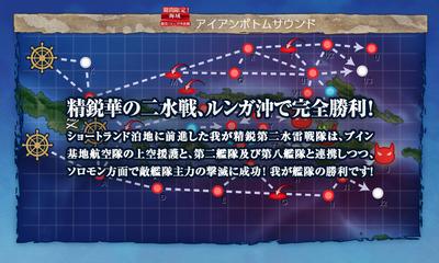精鋭華の二水戦、ルンガ沖で完全勝利!