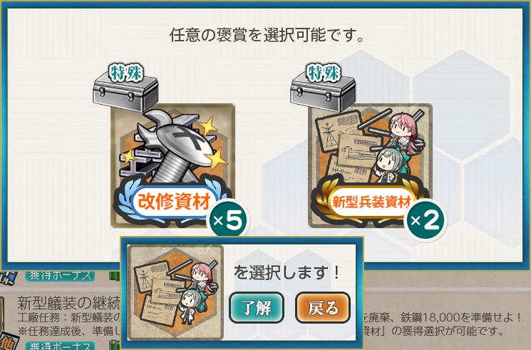 選択2(工廠フル稼働!新兵装を開発せよ!