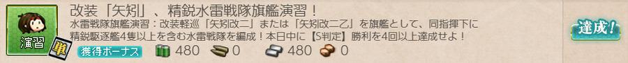 改装「矢矧」、精鋭水雷戦隊旗艦演習!