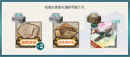 選択報酬2(最精鋭「第一航空戦隊」、出撃!鎧袖一触!