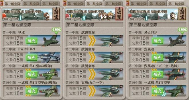 [#E6-2前哨戦]手順3基地航空隊