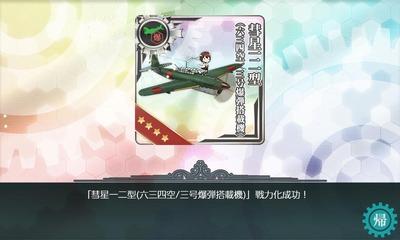 「彗星一二型(六三四空/三号爆弾搭載機)」戦力化成功!