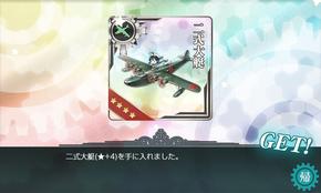 二式大艇★2