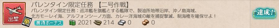 バレンタイン限定任務 【二号作戦】
