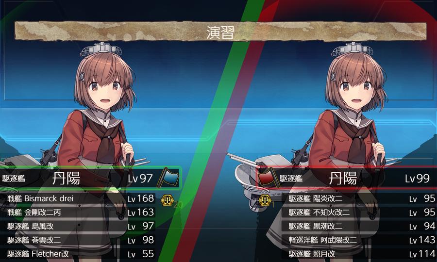 奇跡の駆逐艦