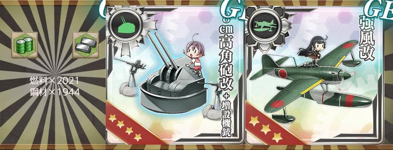 報酬(西村艦隊、精鋭先行掃討隊、前進せよ!