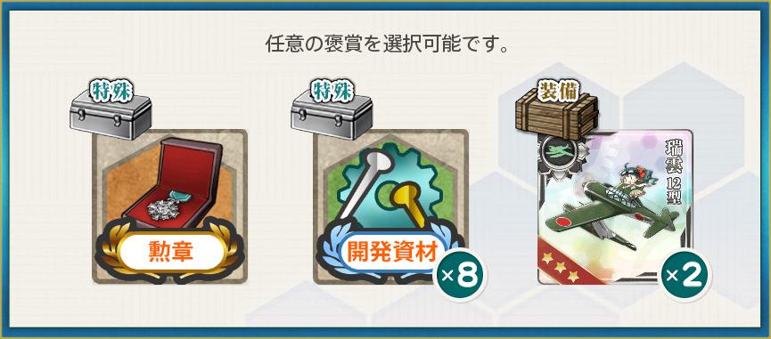 選択報酬1(改装航空巡洋艦「最上」、抜錨せよ!