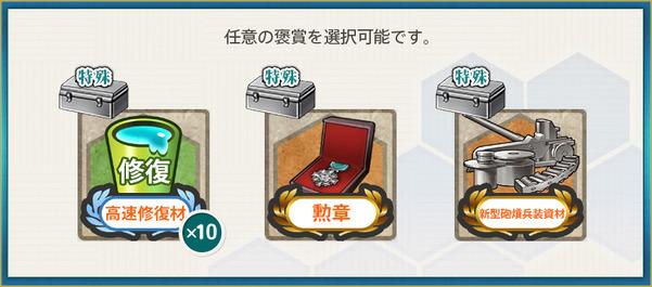 選択報酬(拡張「六水戦」、最前線へ!
