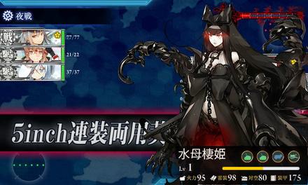 E6 水母棲姫