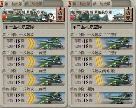 E4 基地航空隊