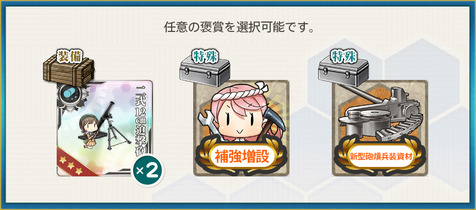 選択報酬2(【秋限定】野分の大冒険!