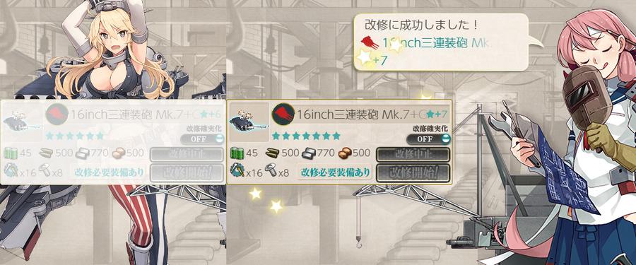 16inch三連装砲 Mk.7+GFCS★7